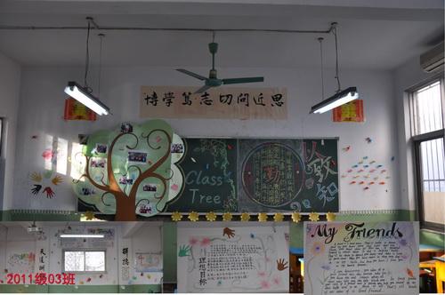 我校举办首届东方高中班级文化大赛