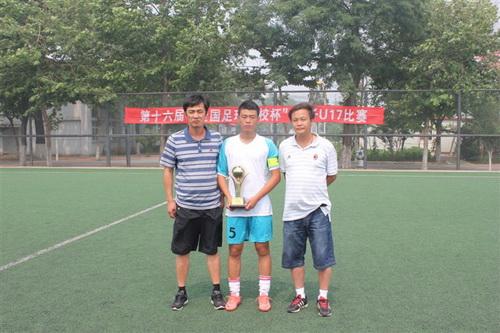 国家体育总局秦皇岛训练基地(中国足球学校)承办的